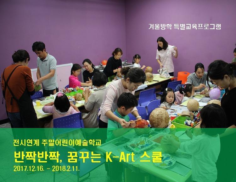 [주말어린이예술학교] 반짝 반짝, 꿈꾸는 K-Art 스쿨 2017.12.16.-2018.2.11.