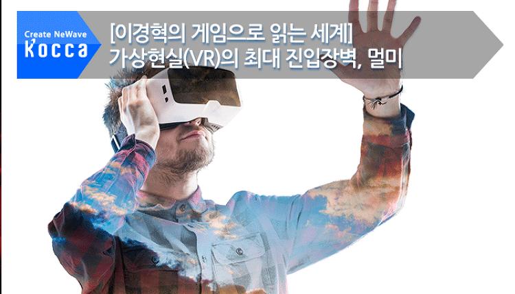 [이경혁의 게임으로 읽는 세계] 가상현실(VR)..