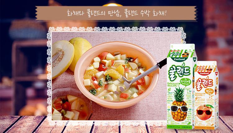 [레시피] 화채와 쿨랜드의 만남, 쿨랜드 수박..