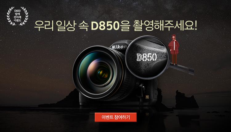 Nikon E-Shop 9월 이벤트
