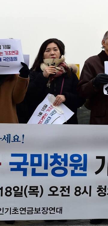 줬다뺐는 기초연금~ 국민청원