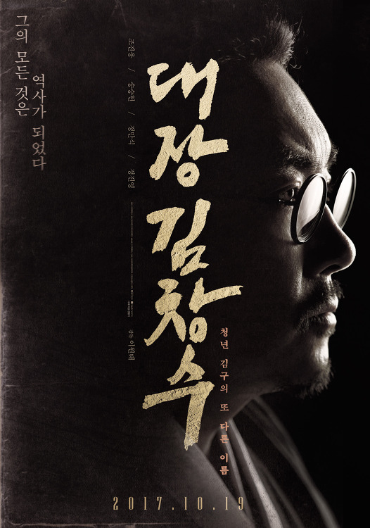 대장 김창수 MAN OF WILL (2017)