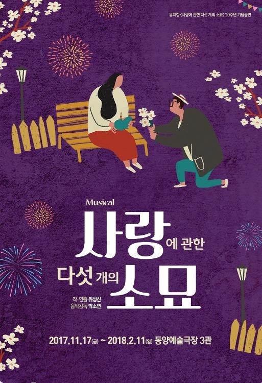 연극 [사랑에 관한 다섯 개의 소묘] 초대 이벤트 시작!