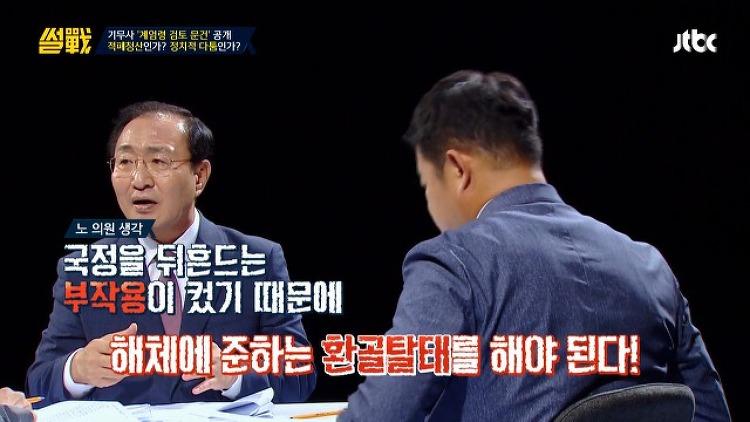"""노회찬, """"기무사, 해체에 준하는 환골탈태 필요"""" - JTBC.."""