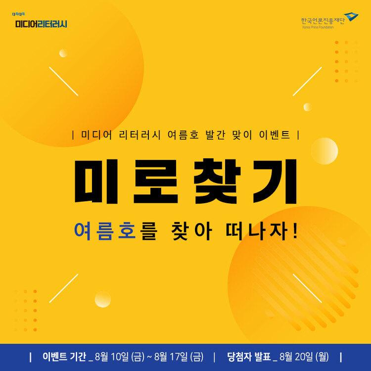 [이벤트] 미디어 리터러시 2018년 여름호 발간 이벤트