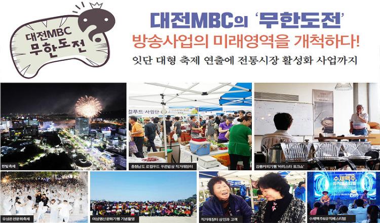 대전MBC의 '무한도전' 방송사업의 미래영역을 개척하다! 잇단 대형 축제 연출에 전통시장 활성화 사업까지