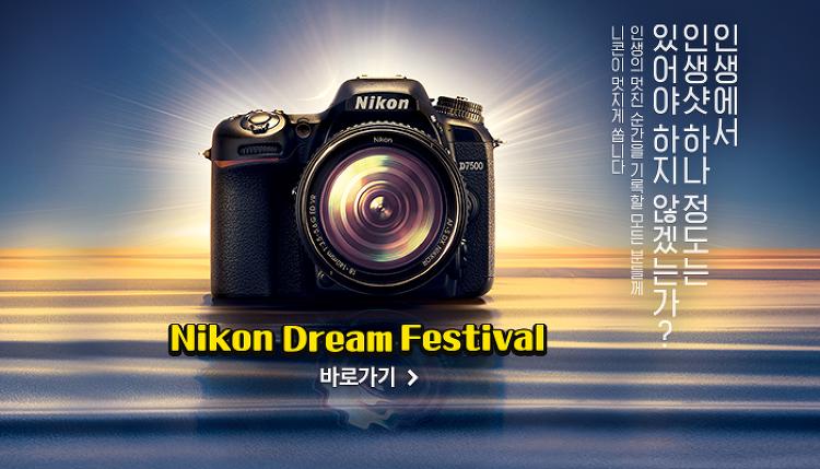 [Nikon PR] 니콘이미징코리아,  알찬 겨울 프..