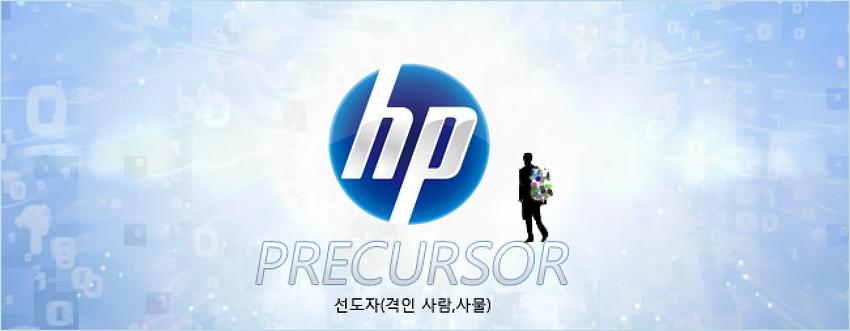 HP PAVLO W.E. Commercial Precursor 마지막 이야기