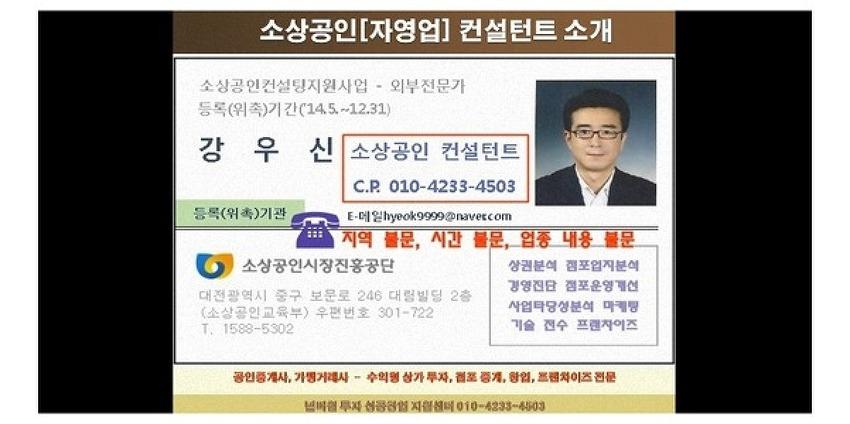 소상공인 자영업자 경영지원 컨설팅 제도 소개 5.