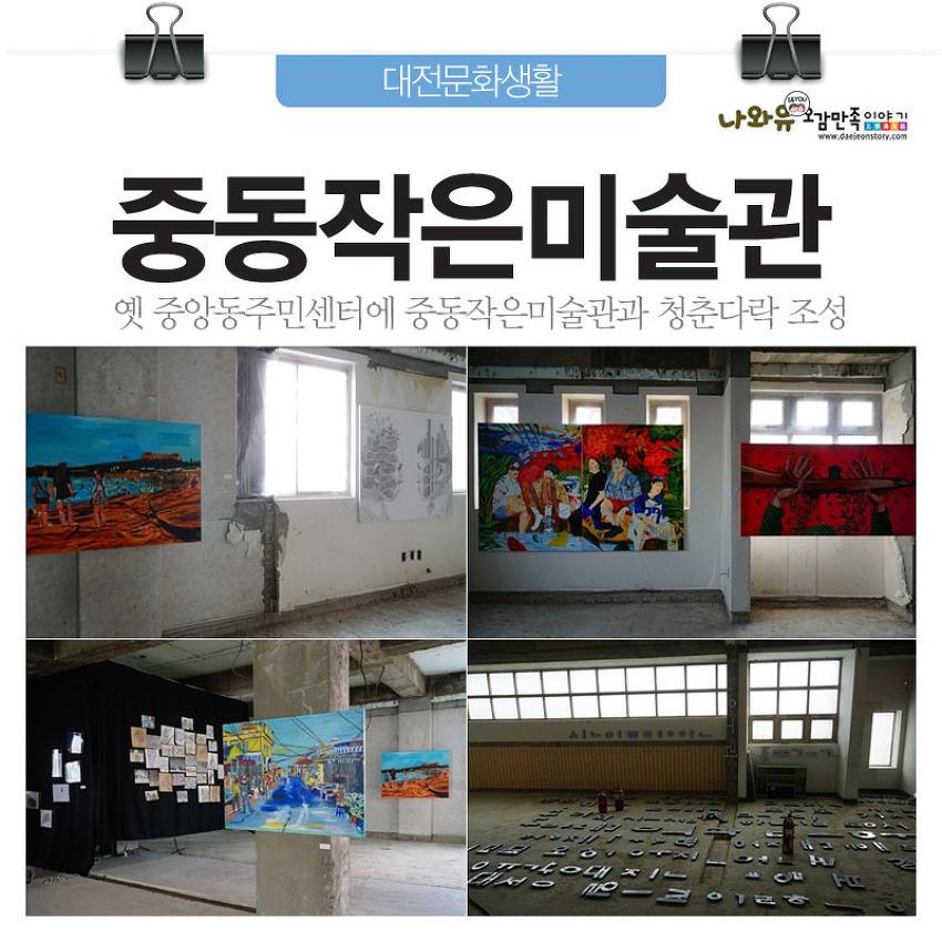 중동작은미술관과 청춘다락, 옛중앙동주민센터에 새 숨..