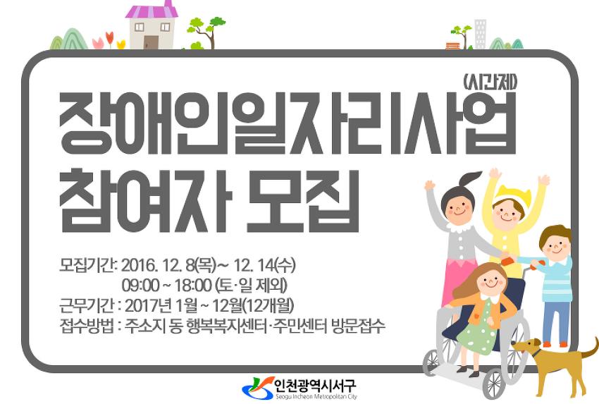 인천 서구, 장애인일자리사업(시간제) 참여자 모집공고