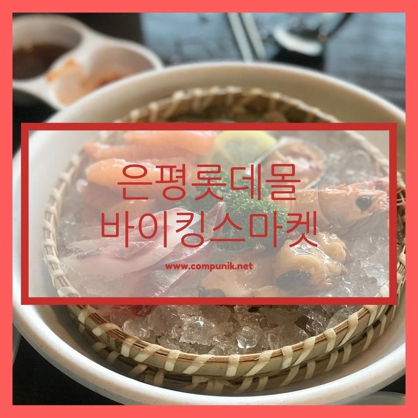 [은평롯데몰 맛집] 바이킹스마켓 솔직후기(viki..
