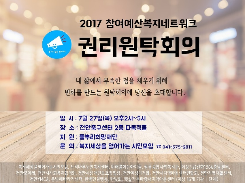 [알림] 참여예산NW 권리원탁회의 초대합니다