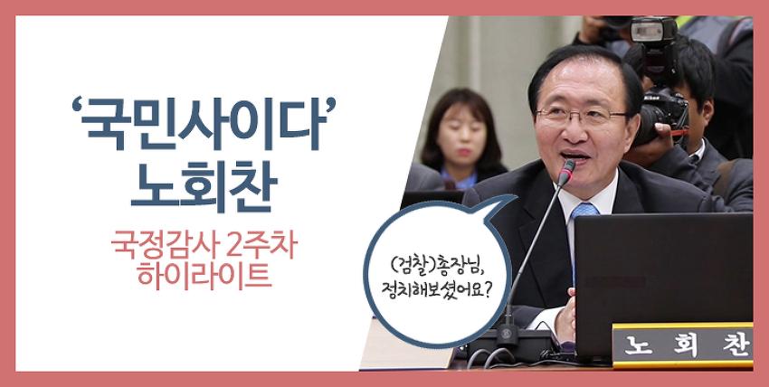 """""""사이다"""" 노회찬, 2016 국정감사 2주차 하이라.."""