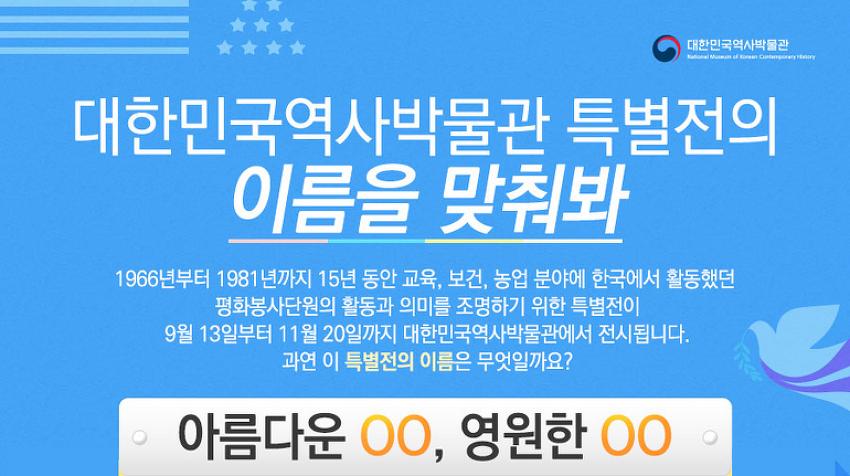 대한민국역사박물관 9월 이벤트! 특별전의 이름을 맞춰봐~~