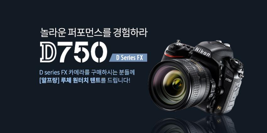 [진행중] Nikon E-Shop 5월 이벤트