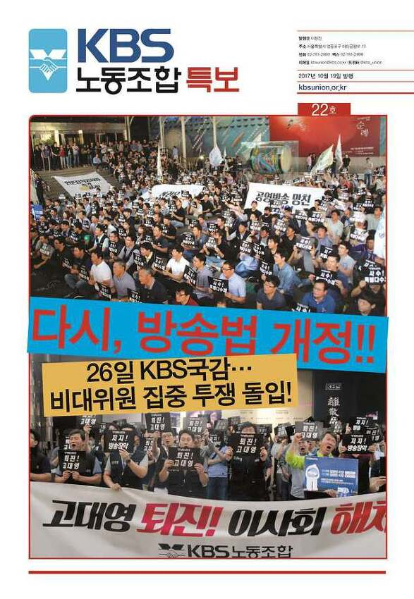 ▣ [특보22호] 다시 방송법 개정
