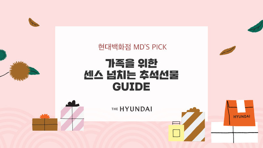[현대백화점 MD's Pick] 센스만점 추석 가족 선물 가이드