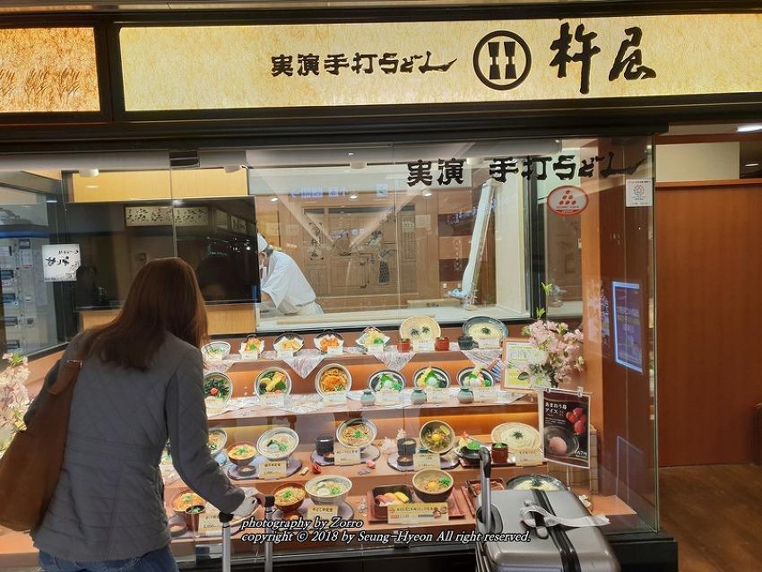 오사카 간사이공항 음식점 키네야 3층