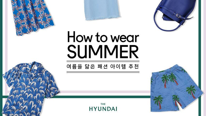 [현대백화점 MD'S PICK] 여름을 닮은 패션 아이템 추천