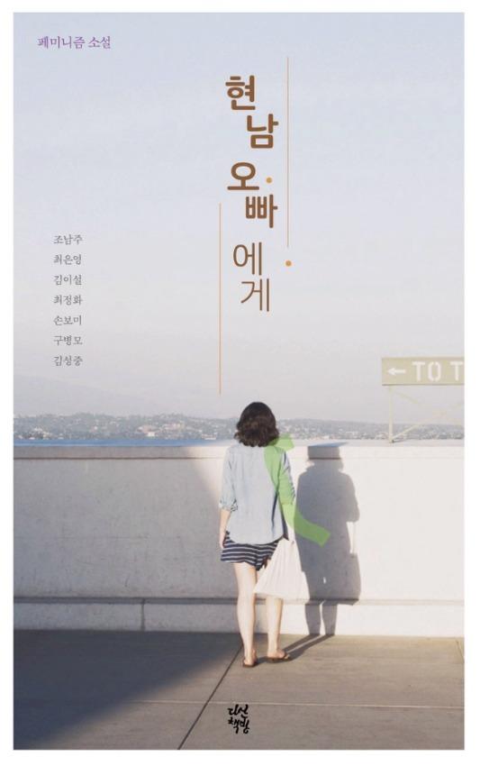 현남오빠에게. 조남주,최은영,김이설,최정화,손보모,구병모,김성중