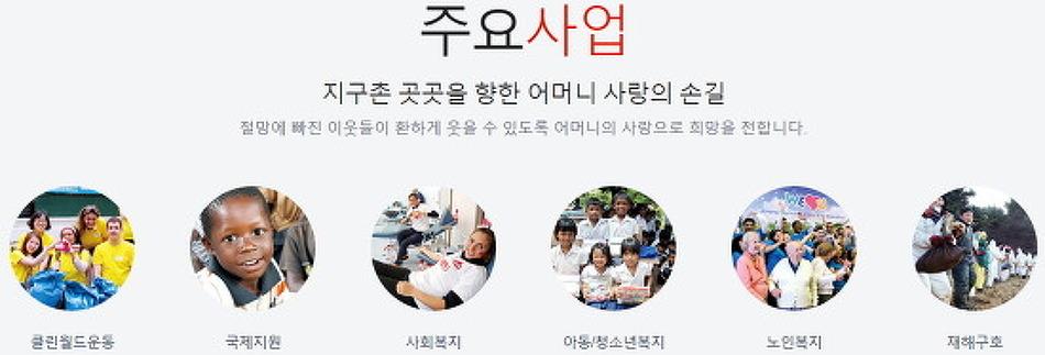 다양한 봉사활동을 펼치는 국제위러브유운동본부 장길자회장님~~