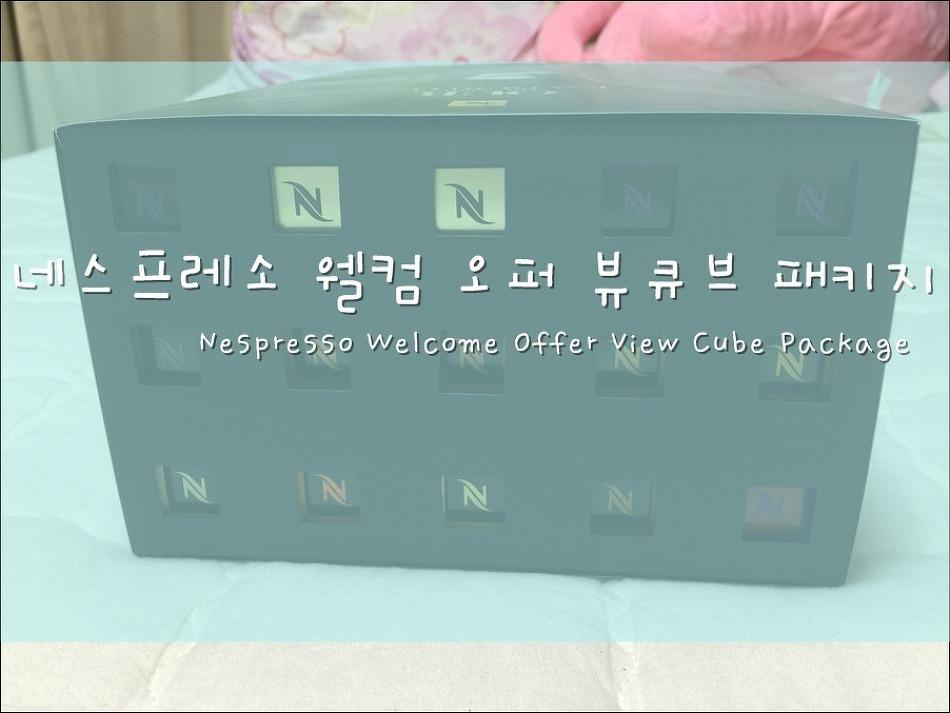 네스프레소 웰컴 오퍼 뷰큐브 패키지 Nespresso Welcome Offer View Cube Package 구입했어요~