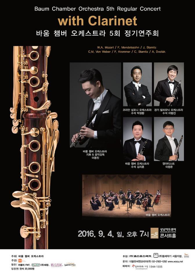 [09.04] 바움 챔버 오케스트라 제5회 정기연주회 - 성남아트센터 콘서트홀