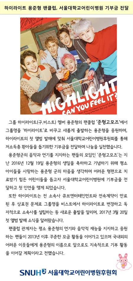 하이라이트 용준형의 팬클럽 '준형고모즈' 기부금 전달