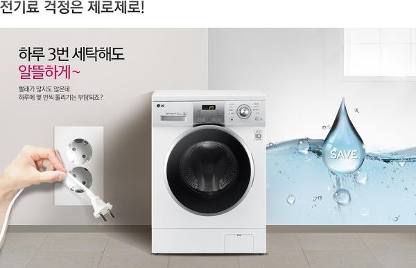LG 꼬망스 미니세탁기, 작지만 강하다! [ LG전자 / LG 꼬망스 / 미니세탁기 / 삶는세탁기 / 작은 트롬 ]