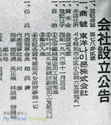 동양나이론 기사