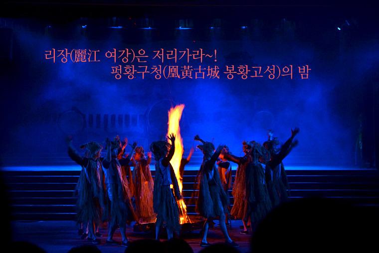 리장(丽江 여강)은 저리가라~! 펑황구청(凤凰古城 봉황고성)의 밤 (호남성 2-3호)