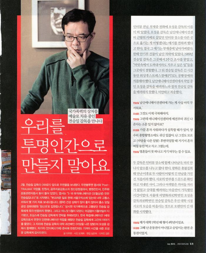 씨네21 인터뷰 <전승일 감독의 국가폭력보고서>