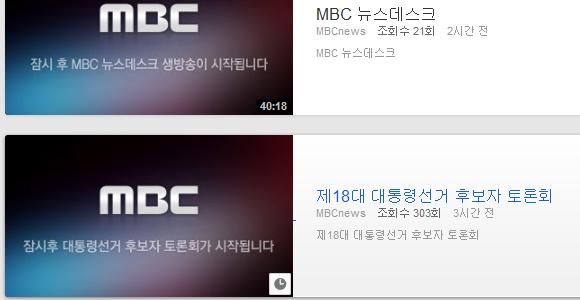 TV 대선토론 다시보기 MBC 유튜브 채널에서 제공
