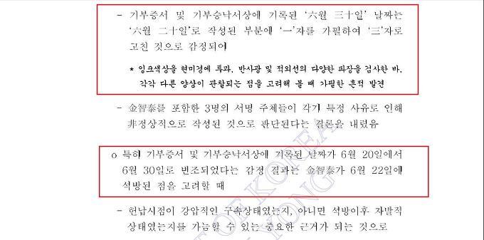정수장학회 김지태기부날짜 조작 4-최필립 '김지태 구속상태서 기부' 시인