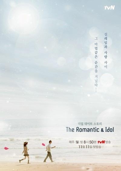 더로맨틱&아이돌 삽입곡
