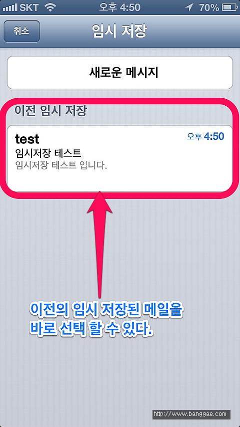 ☞ IOS 기본 메일 앱에서 임시 저장 메일 빠르게 선택하기
