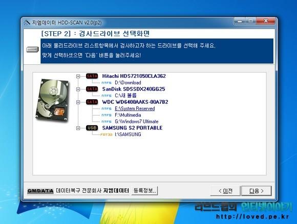 GM HDD SCAN ver2.0 하드디스크 배드섹터 검사할 드라이브 선택