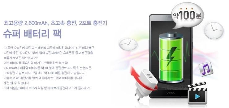 팬택 베가 제품(아이온, NO6, R3) 실제 사용상의 최대 장점