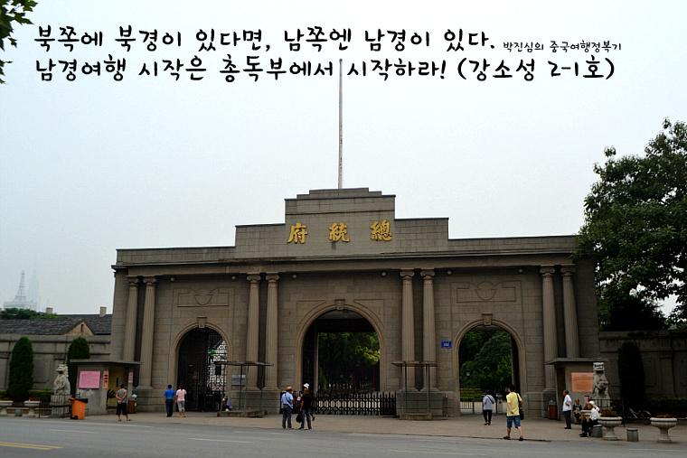남경시 총독부