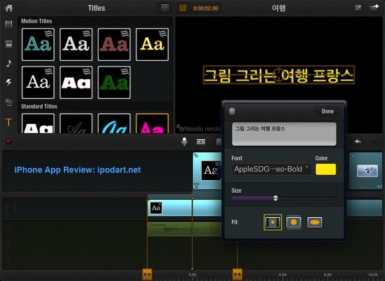Pinnacle Studio 동영상 편집 아이패드