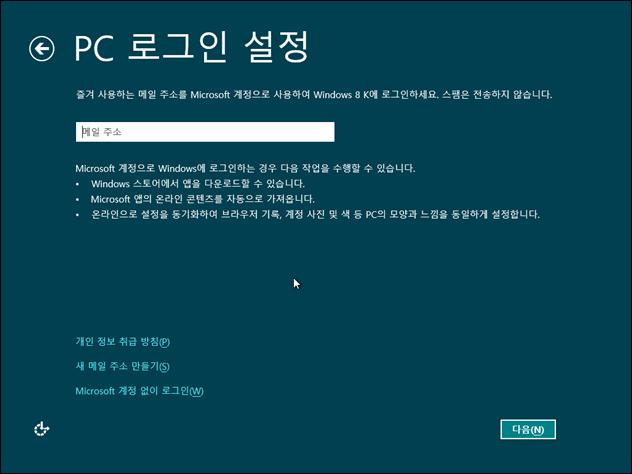 Win8RP_K_installation_80