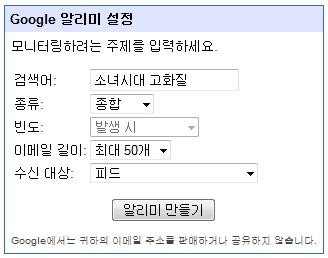 구글 알리미 구글 리더 사용방법-원하는 정보만 빠르게 메일과 피드로 알림 서비스 받아보기