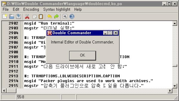 Double Commander 실행 화면 : 내장 편집기 - 영어/로마자