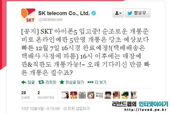SKT 아이폰5 7일 매장 판매