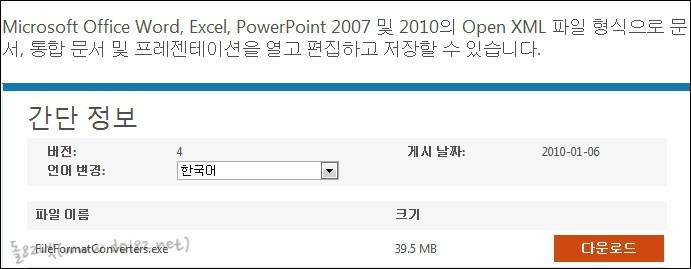 MS오피스 2007 호환팩 - Word, Excel 및 PowerPoint 파일 형식용 Microsoft Office 호환 기능 팩