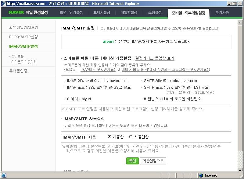 네이버메일설정