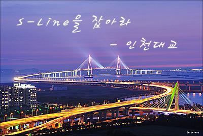 S-LINE을 잡아라 - 인천대교