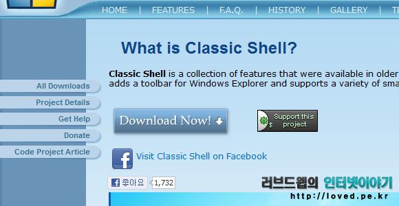 윈도우8 시작버튼 클래식 쉘 Classic Shell  다운로드