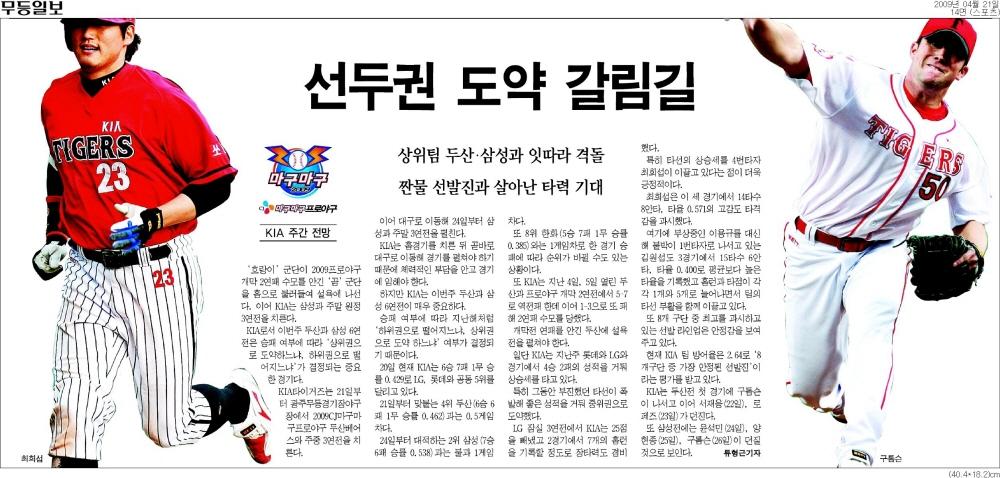 신문스크랩 무등일보